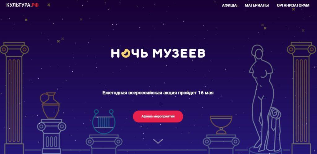 Ночь музеев 2020 - Официальный сайт