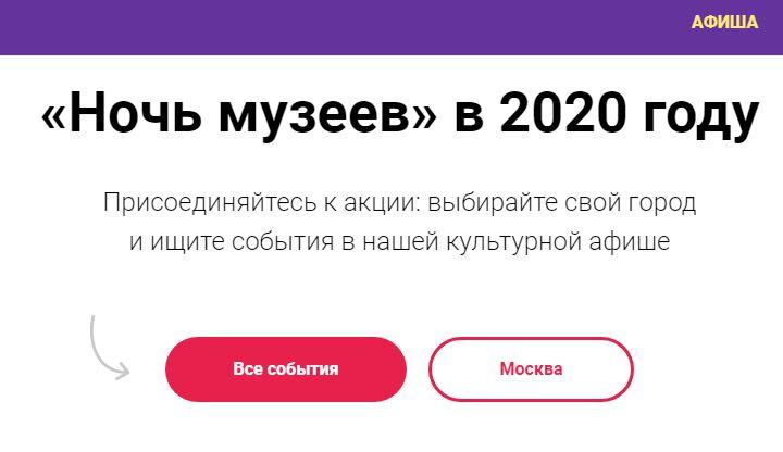 Афиша Ночи музеев 2020