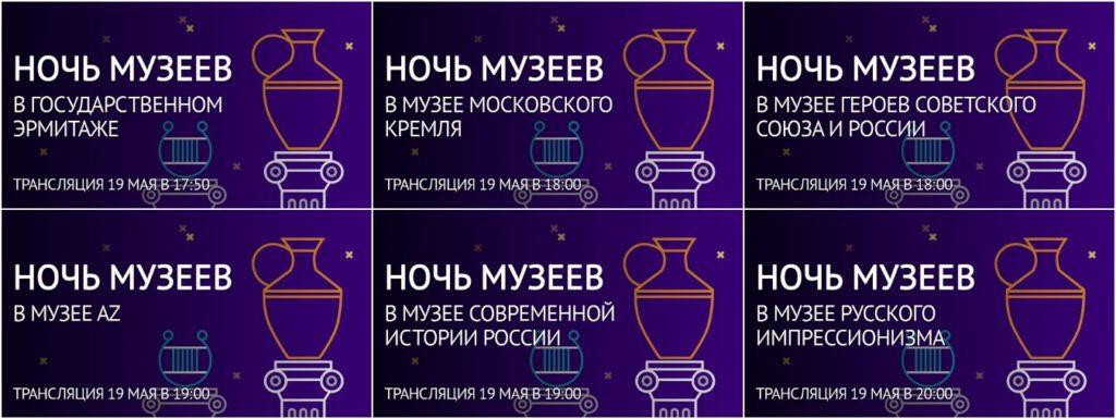 Ночь музеев - Трансляции