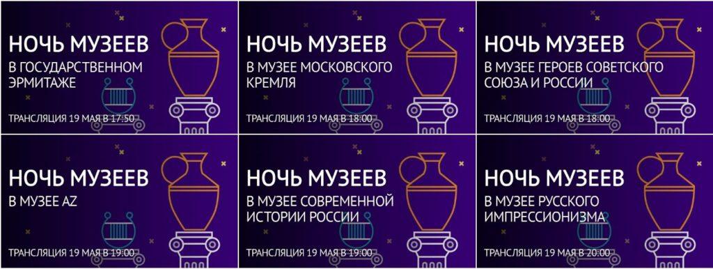 Трансляции московских музеев